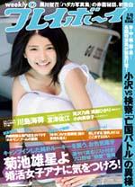 pb2010-07.jpg