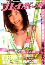 pb2010-10.jpg