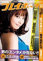 pb2010-17.jpg