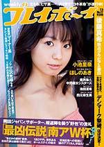 pb2010-27.jpg