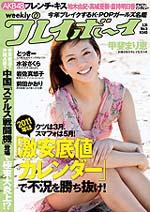 pb2011-05.jpg