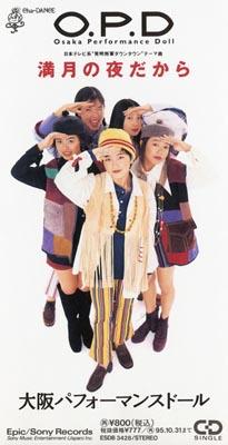 OPD-1993.jpg