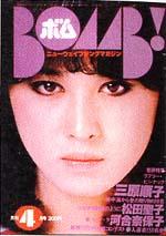 bomb-198104.jpg