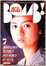 bomb-198107.jpg