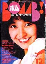 bomb-198112.jpg
