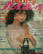 dxpb1979-04.jpg