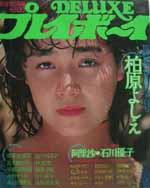 dxpb1981-10.jpg