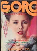 GORO1975-01.jpg