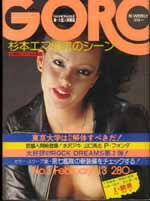 GORO1975-03.jpg