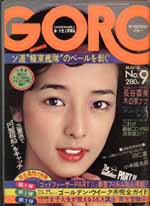 GORO1975-09.jpg