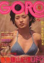 GORO1975-10.jpg