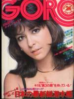 GORO1975-24.jpg