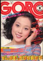 GORO1976-08.jpg