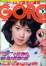 GORO1976-09.jpg