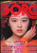 GORO1976-10.jpg