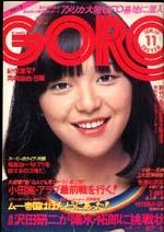GORO1976-11.jpg