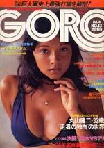 GORO1976-13.jpg