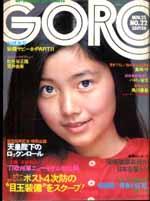 GORO1976-22.jpg