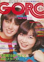 GORO1976-23.jpg