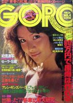 GORO1977-04.jpg