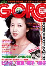 GORO1977-06.jpg
