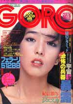 GORO1977-09.jpg