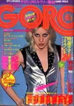 GORO1977-11.jpg
