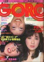 GORO1977-14.jpg