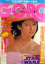 GORO1977-16.jpg