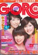 GORO1977-19.jpg