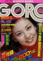 GORO1977-23.jpg