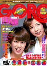 GORO1978(01).jpg
