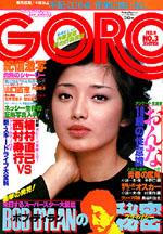 GORO1978(03).jpg