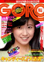 GORO1978(06).jpg