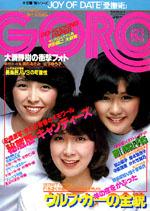 GORO1978(07).jpg