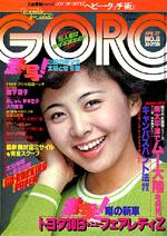 GORO1978(08).jpg