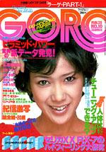GORO1978(10).jpg