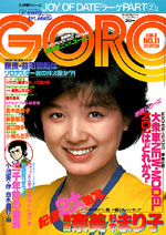 GORO1978(11).jpg