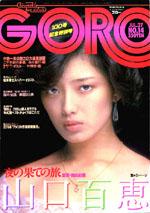 GORO1978(14).jpg