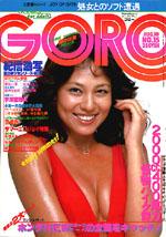 GORO1978(15).jpg
