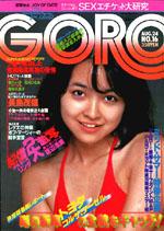 GORO1978(16).jpg
