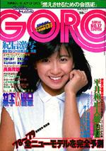 GORO1978(17).jpg