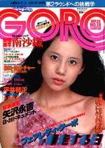 GORO1978(18).jpg
