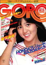 GORO1978(20).jpg