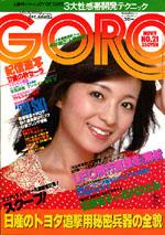 GORO1978(21).jpg