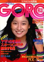 GORO1978(22).jpg