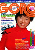 GORO1978(23).jpg