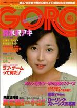 GORO1979-01.jpg