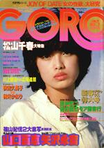 GORO1979-02.jpg
