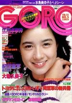 GORO1979-05.jpg